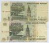 Набор банкнот 10000 рублей 1995 года (Россия)