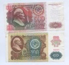 Набор банкнот 1991, 1992 (СССР)