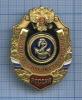 Знак «Жизнь - Родине, честь - никому» (Россия)