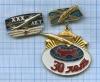 Набор значков «30 лет Дальней авиации» (СССР)