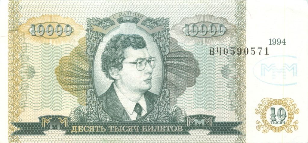 10000 билетов 1994 года МММ (Россия)