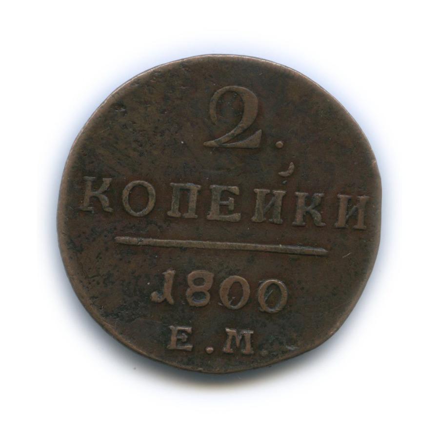 2 копейки (перечекан из 2-х копеек 1797 г.) 1800 года ЕМ (Российская Империя)