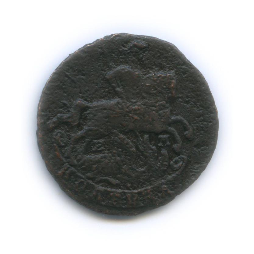 1 копейка (перегравировка) 1791 года ЕМ (Российская Империя)