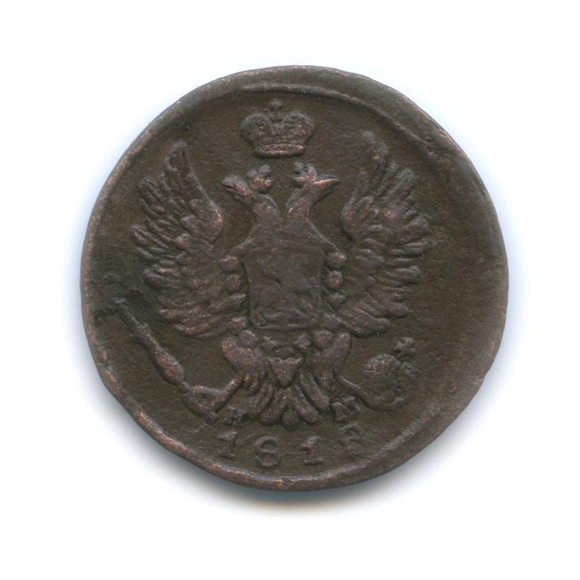 1 копейка 1818 года ЕМ НМ (Российская Империя)