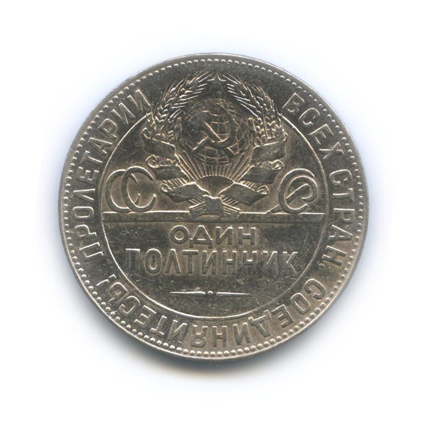 50 копеек 1924 года Т.Р (СССР)