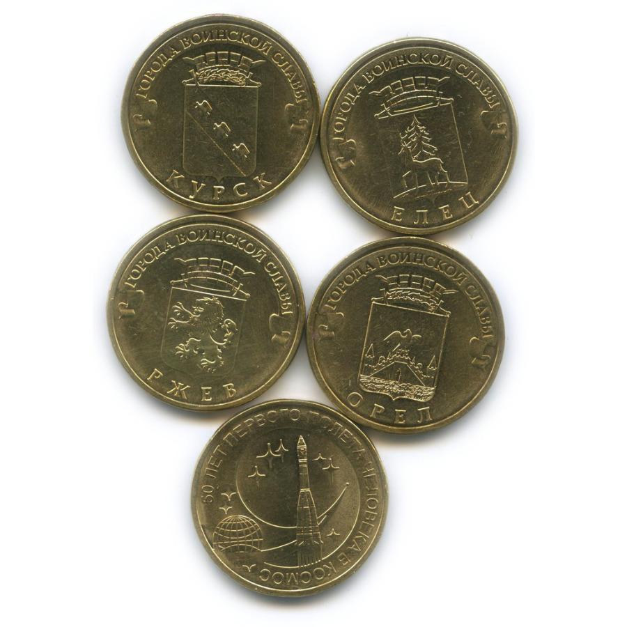 Набор монет 10 рублей - Города воинской славы, 50 лет первого полета вкосмос 2011 года (Россия)