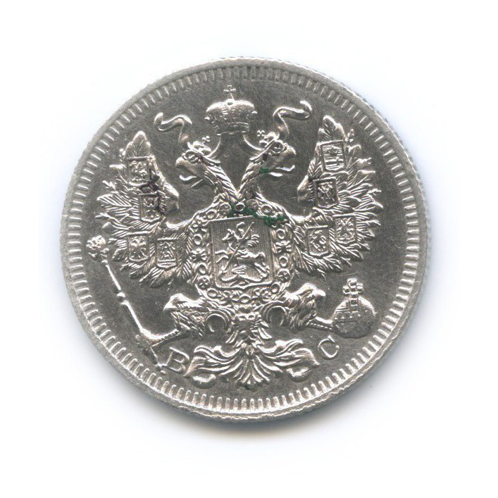 20 копеек 1913 года СПБ ВС (Российская Империя)