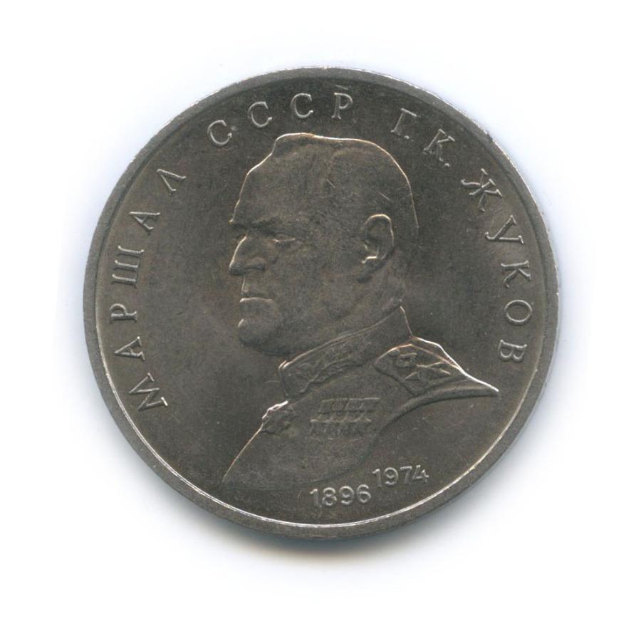 1 рубль — Маршал Советского Союза Г. К. Жуков 1990 года (СССР)