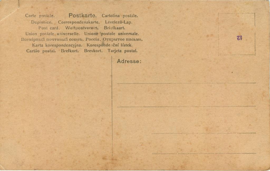 Карточка почтовая (до1917 года) (Российская Империя)