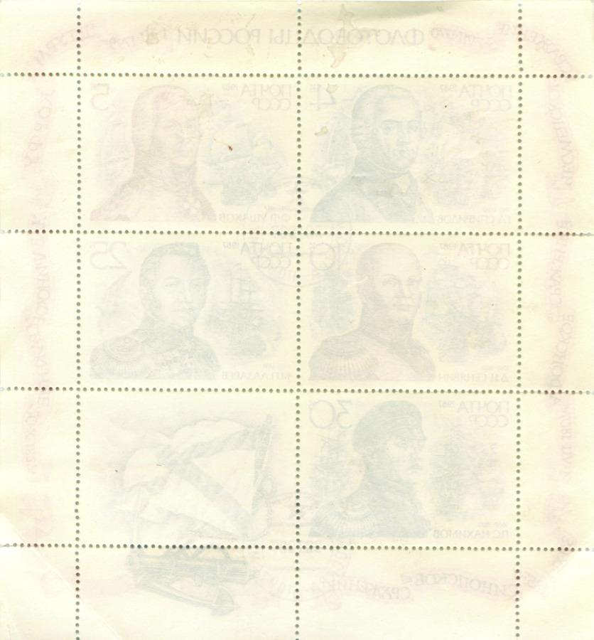 Блок марок «Флотоводцы России» 1987 года (СССР)