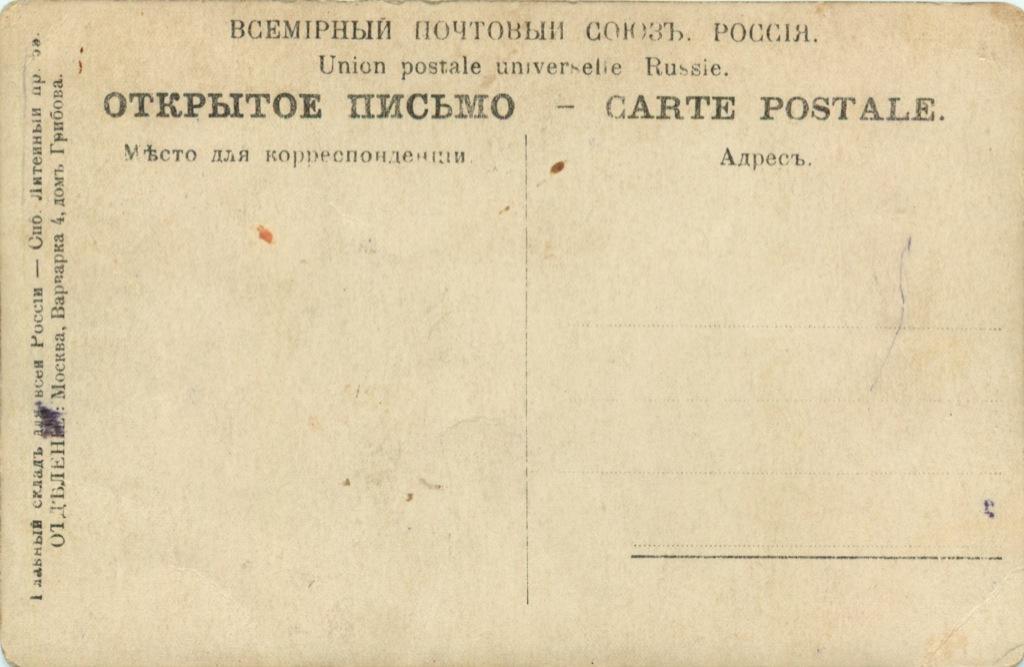 Карточка почтовая «Закат Луны» (до1917 года) (Российская Империя)