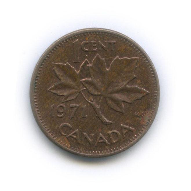 1 цент 1971 года (Канада)