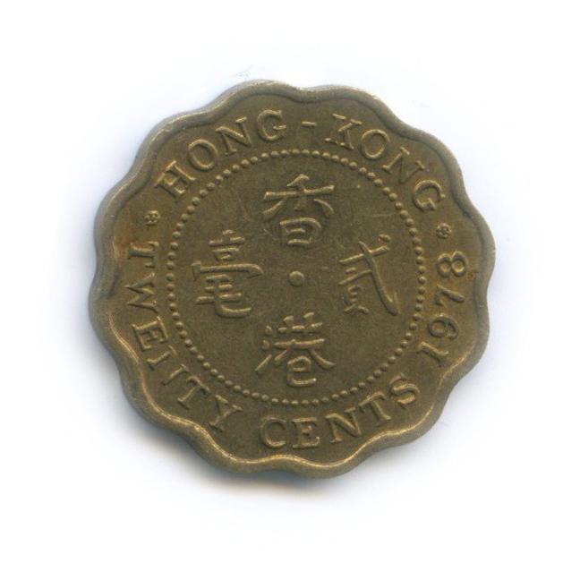 20 центов 1978 года (Гонконг)