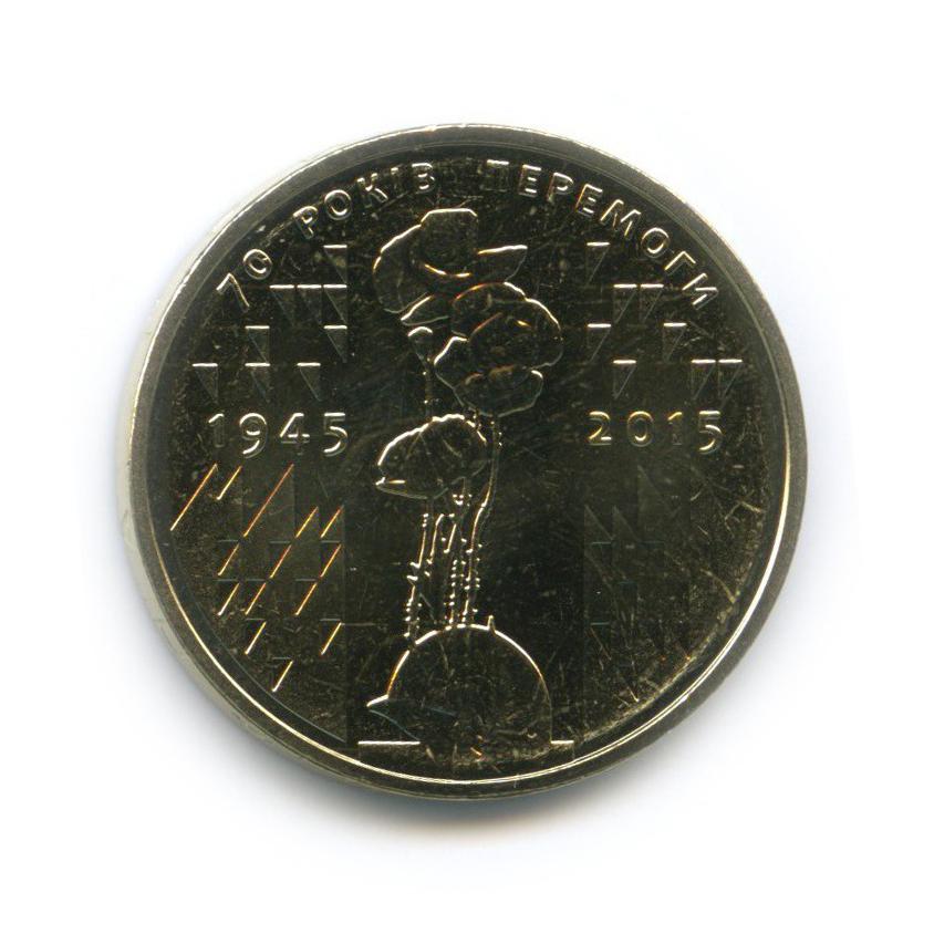 1 гривна - 70 лет Победы (1945–2015) 2015 года (Украина)