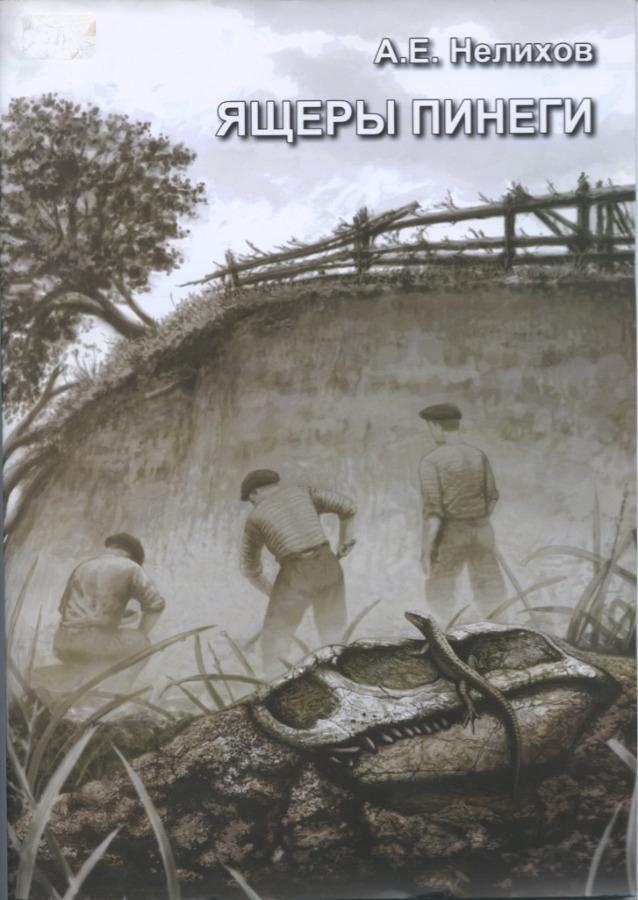 Книга А. Е. Нелихова «Ящеры пинеги», издательство «Группа «ИскателИ», Москва, 30 стр. 2011 года (Россия)