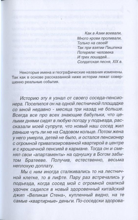 Книга Валерия Квятковского «Гяур-кала», издательство «Группа «ИскателИ», 124 стр. (с автографом автора) 2011 года (Россия)