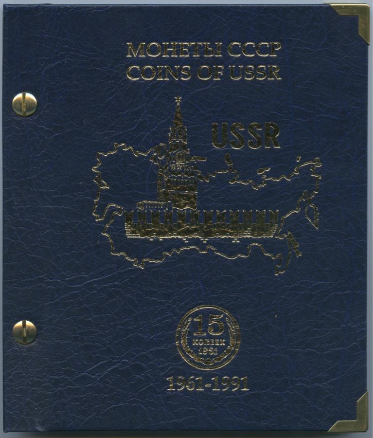 Альбом для монет «Монеты СССР - 15 копеек 1961-1991 гг.» (Россия)