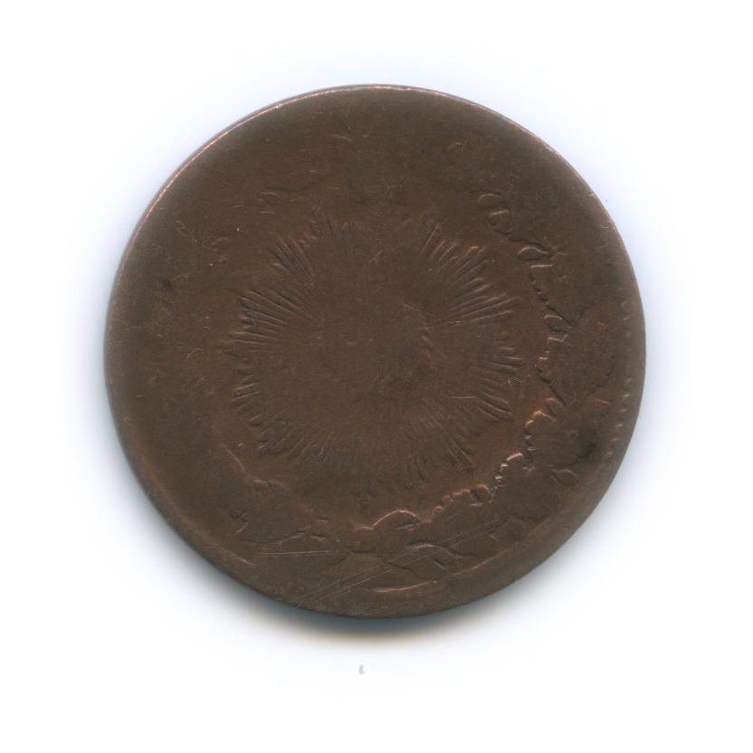 100 динаров 18?? (Иран)