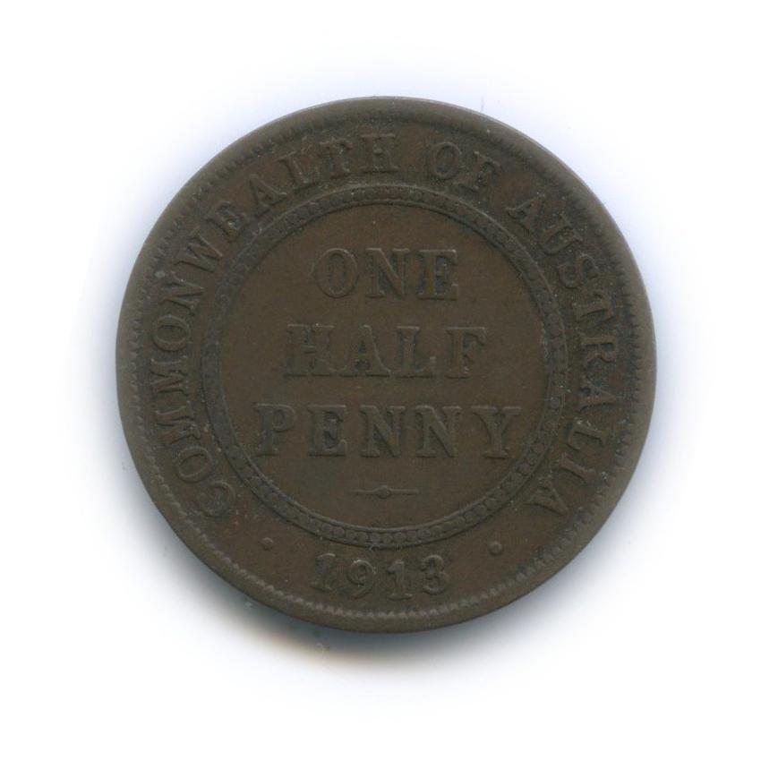 1/2 пенни 1913 года (Австралия)