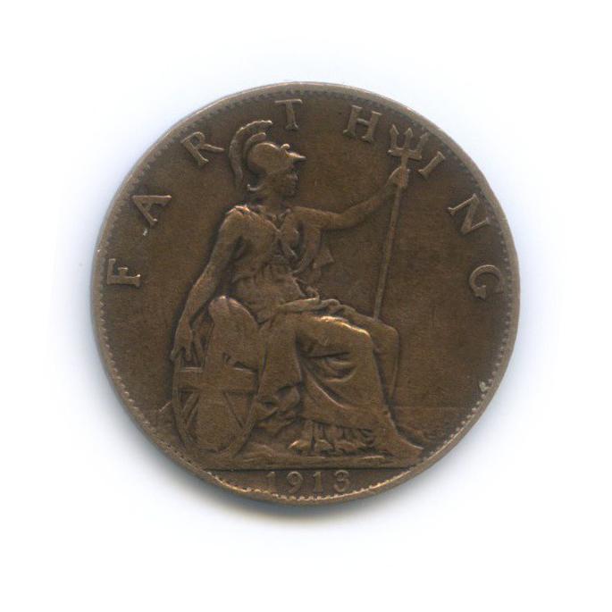 1 фартинг 1913 года (Великобритания)