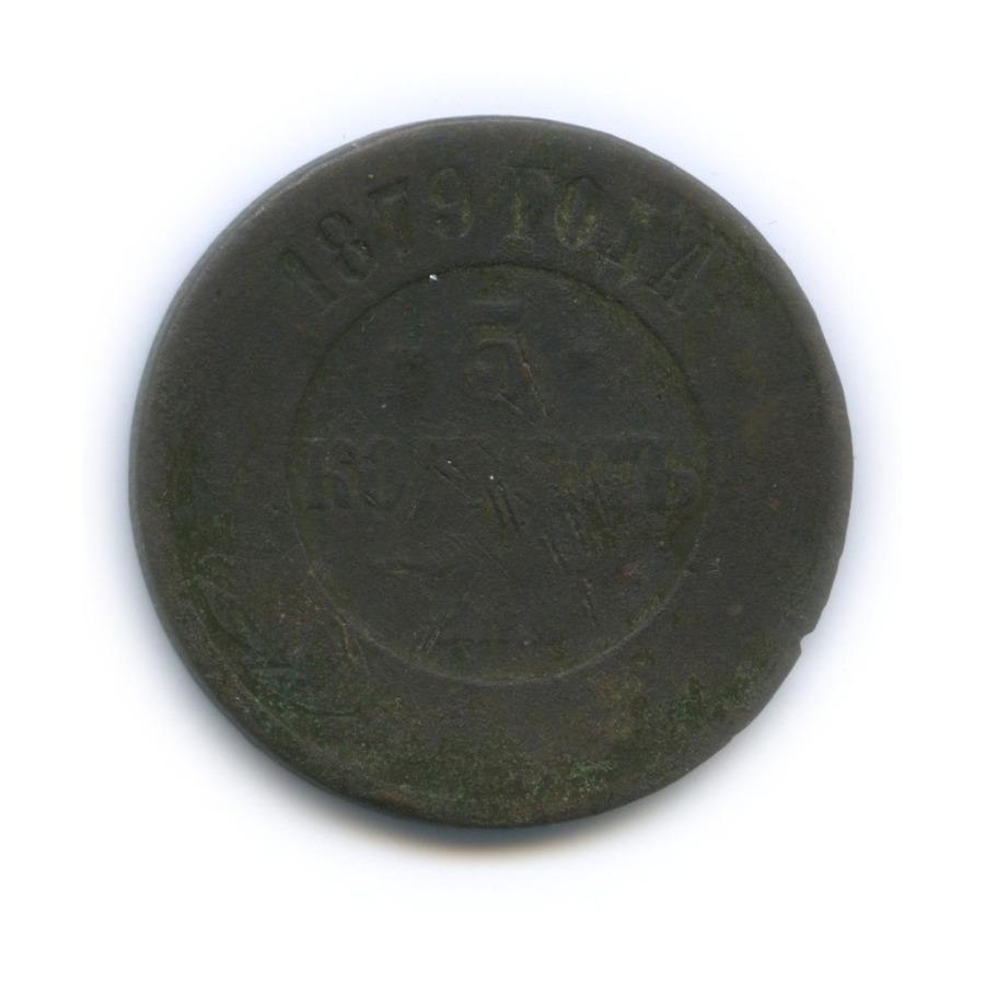 5 копеек 1879 года СПБ (Российская Империя)