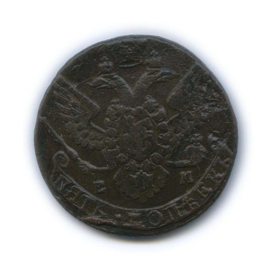 5 копеек 1793 года ЕМ (Российская Империя)