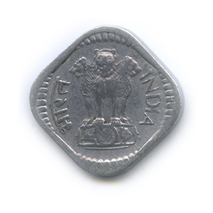 5 пайс 1973 года * (Индия)