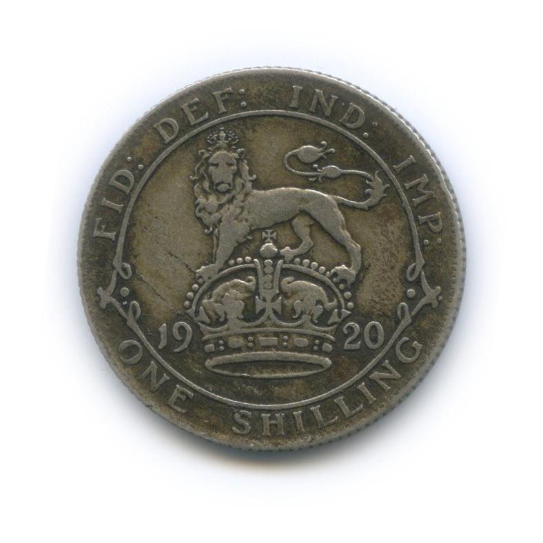 1 шиллинг 1920 года (Великобритания)