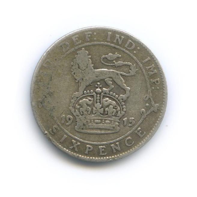 6 пенсов 1915 года (Великобритания)