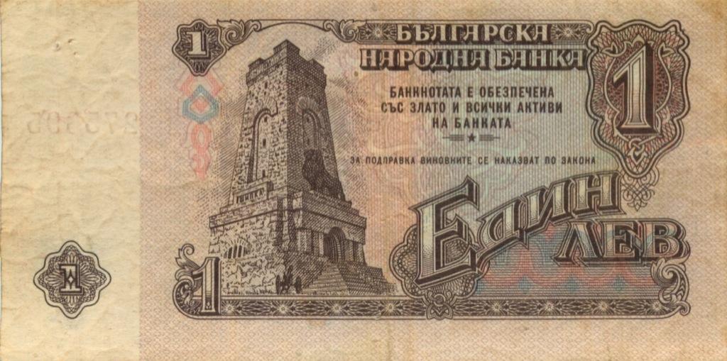 1 лев 1962 года (Болгария)