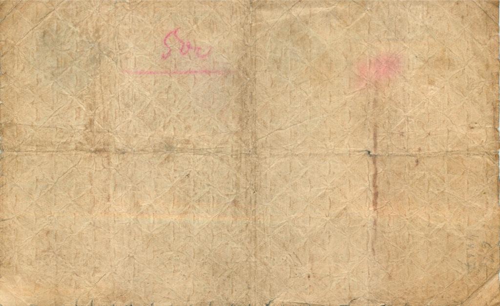 1 червонец (банковский билет) 1922 года (СССР)