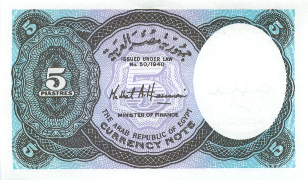 5 пиастров 1940 года (Египет)