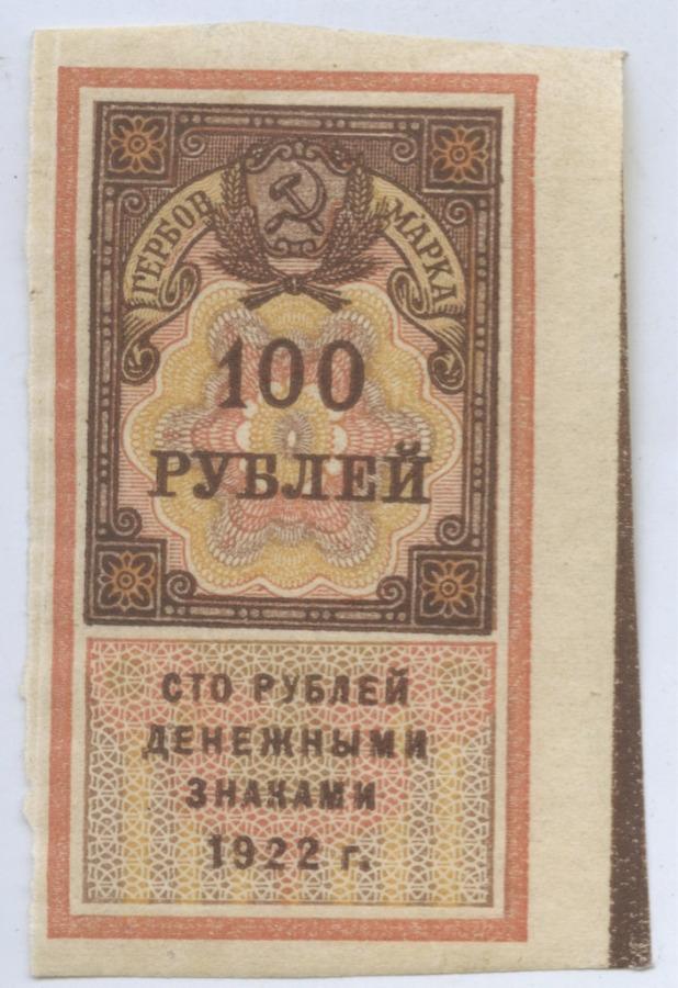 100 рублей (марка гербовая) 1922 года (СССР)