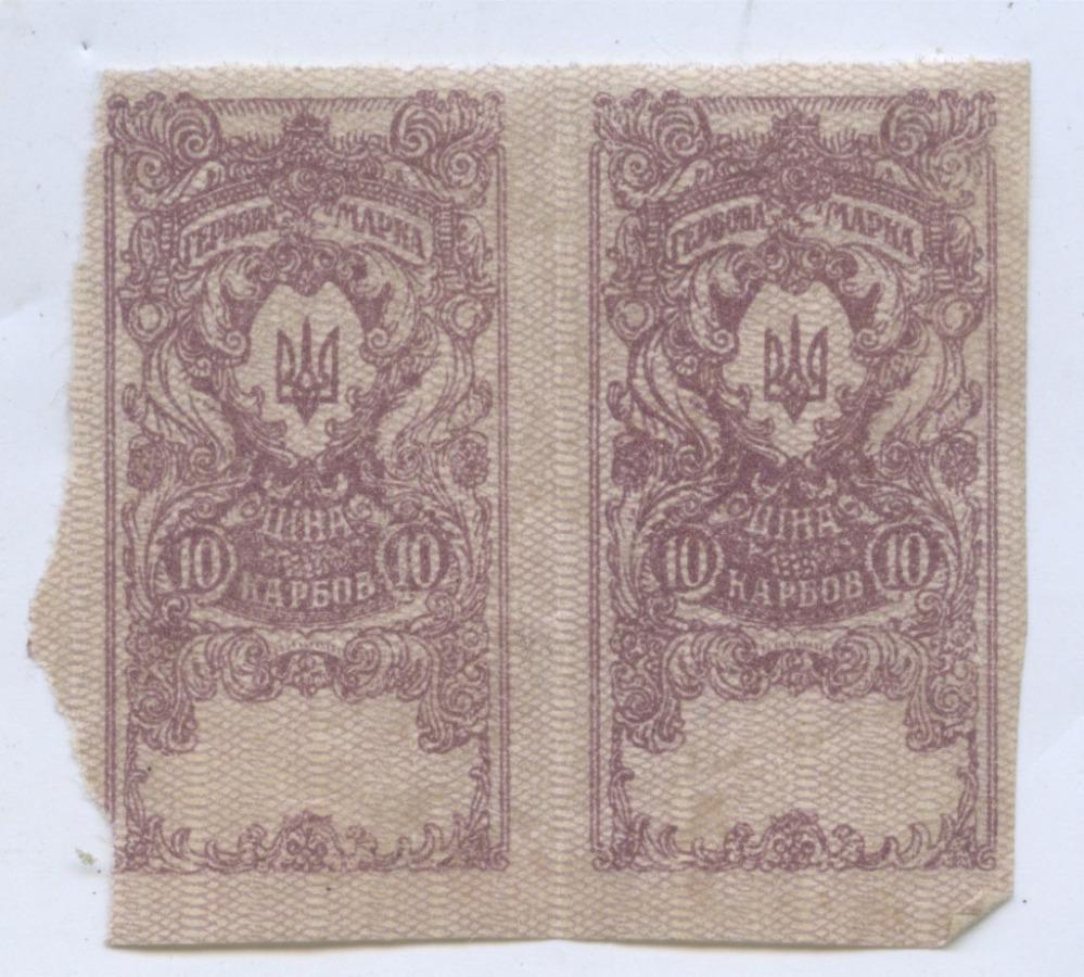 Набор гербовых марок (Украина)