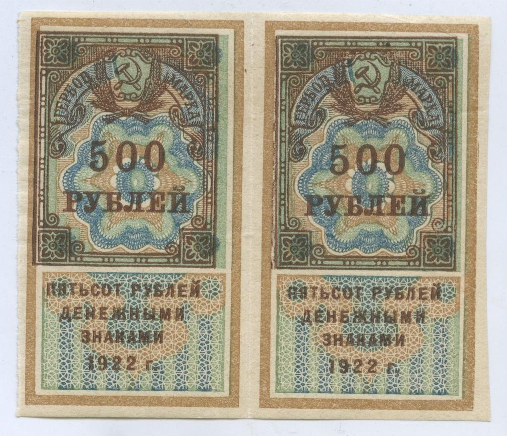 Набор гербовых марок 500 рублей 1922 года (СССР)