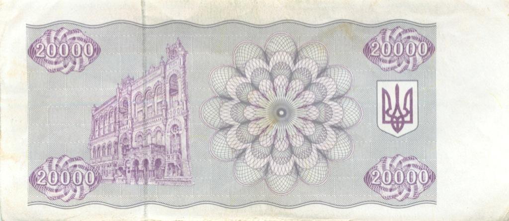 20000 карбованцев 1993 года (Украина)