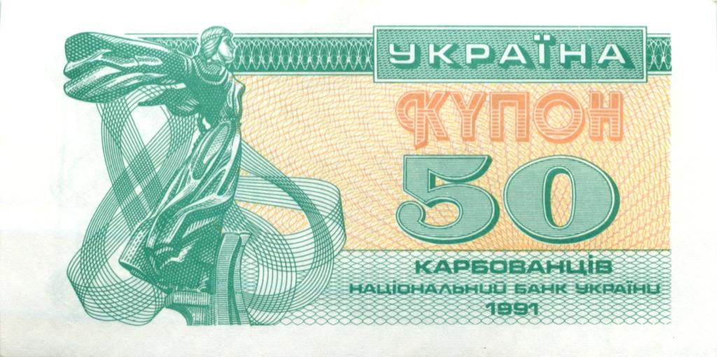 50 карбованцев 1991 года (Украина)