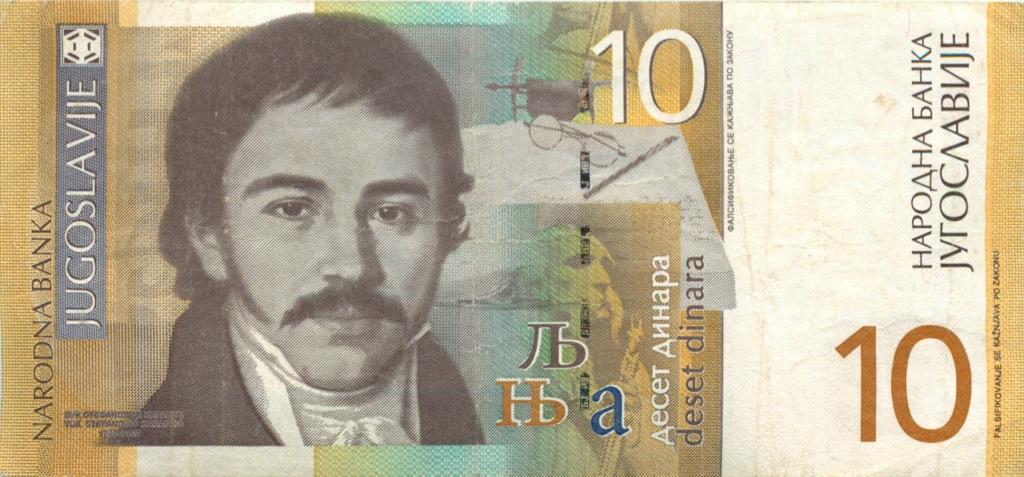 10 динаров 2000 года (Югославия)
