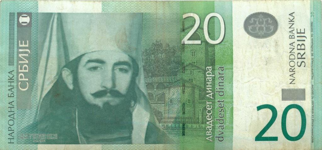 20 динаров 2006 года (Сербия)