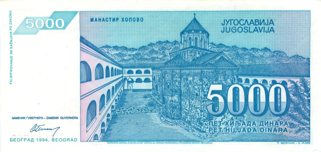 5000 динаров 1994 года (Югославия)