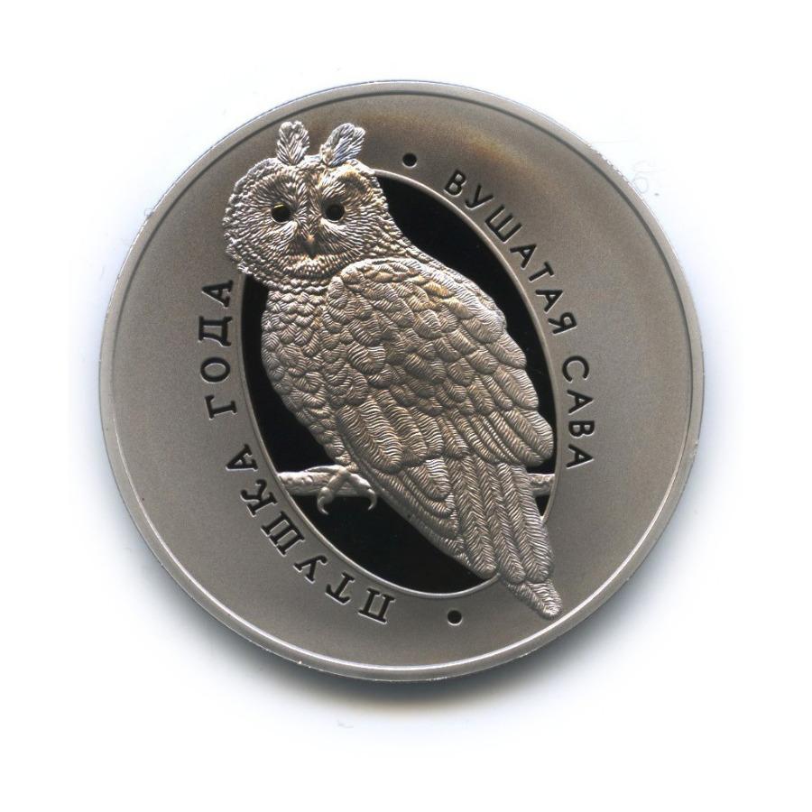 1 рубль - Птица года - Ушастая сова 2015 года (Беларусь)