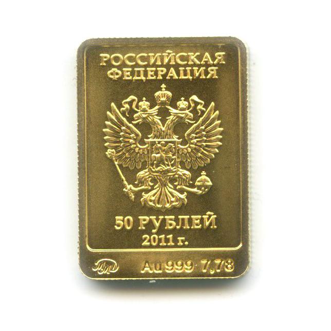 50 рублей - XXII зимние Олимпийские Игры иXIзимние Паралимпийские Игры, Сочи 2014 - Талисман (Леопард) 2011 года ММД (Россия)