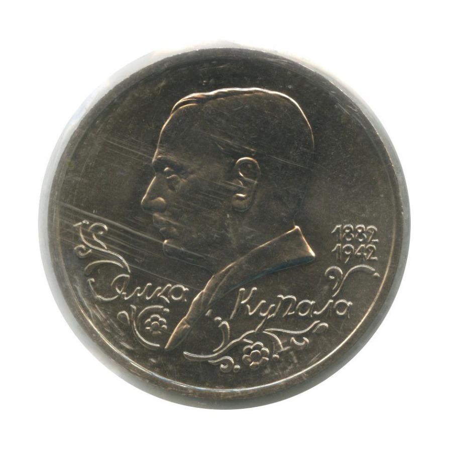 1 рубль — 110 лет содня рождения Янки Купалы (взапайке) 1992 года (Россия)