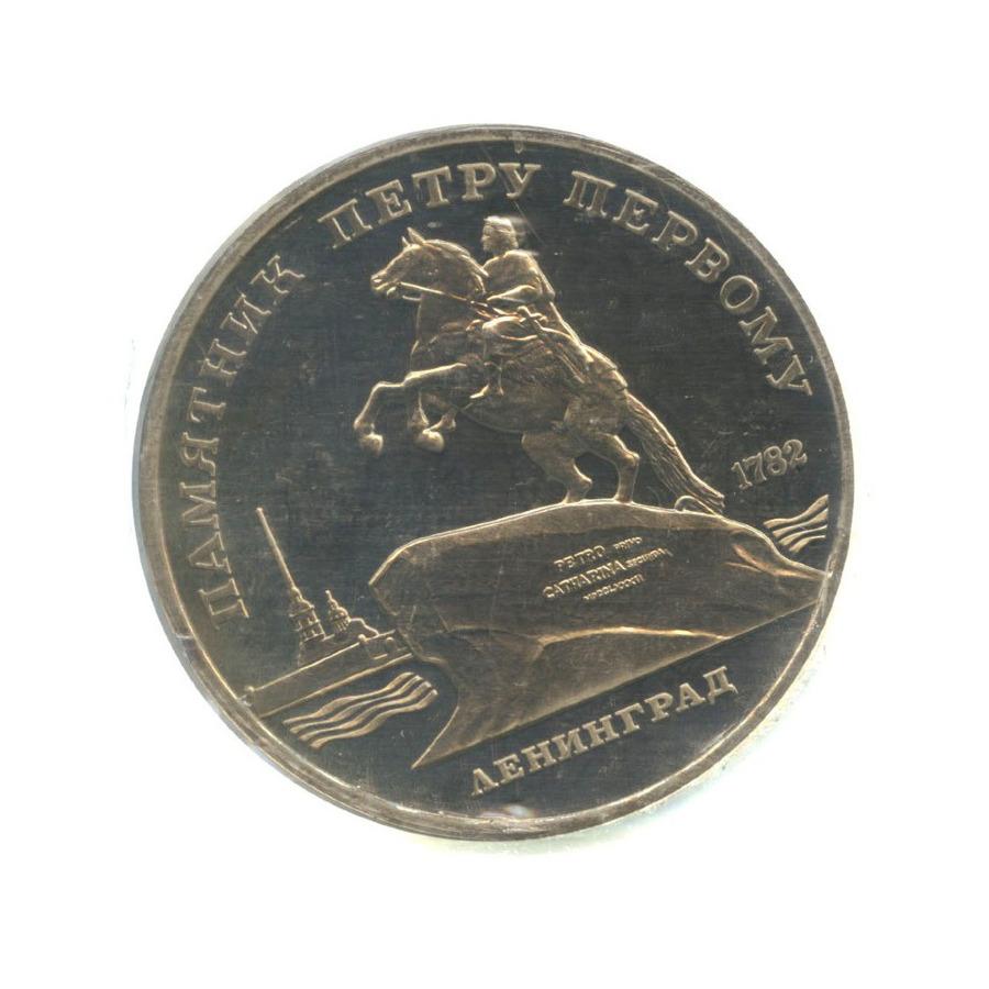 5 рублей — Памятник Петру Первому, г. Ленинград (в запайке) 1988 года (СССР)