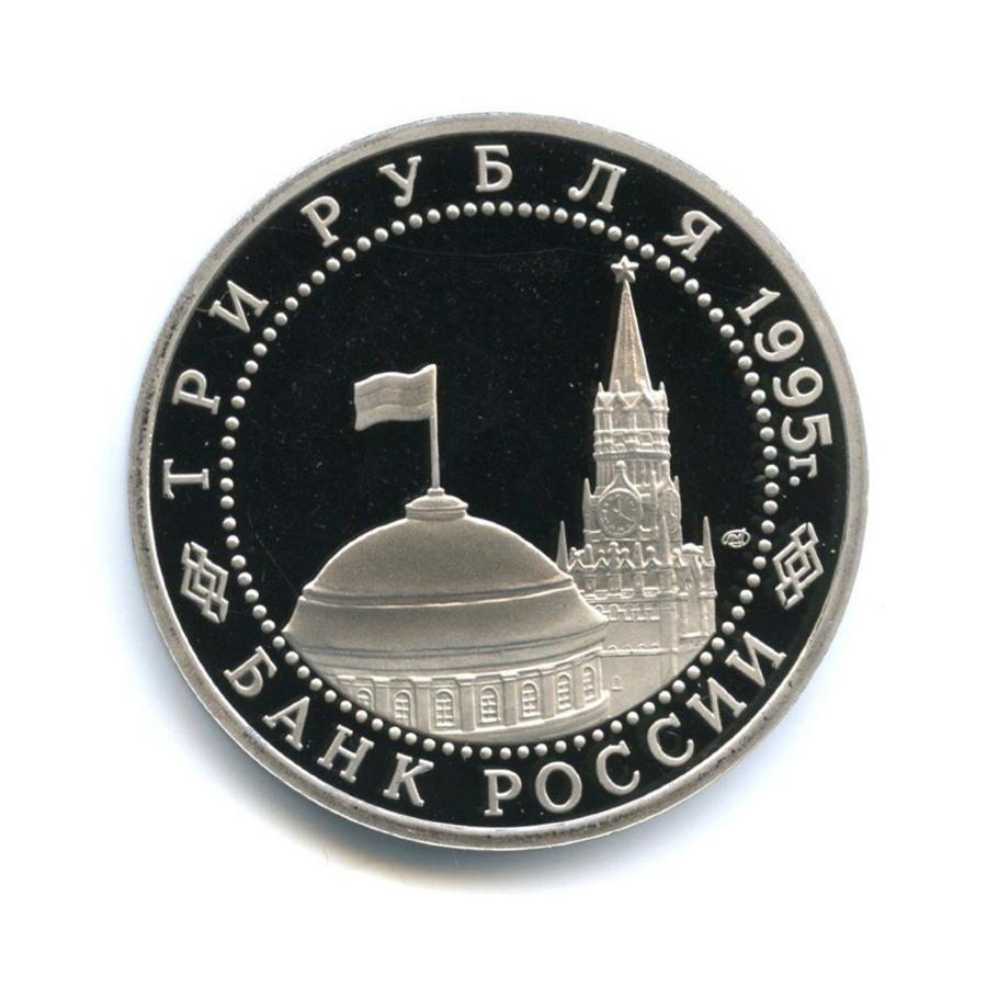 3 рубля — Подписание Акта окапитуляции фашистской Германии 1995 года (Россия)