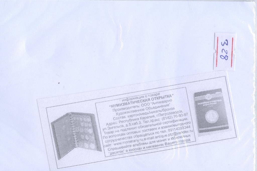 3 копейки (воткрытке, наклее) 1937 года (СССР)