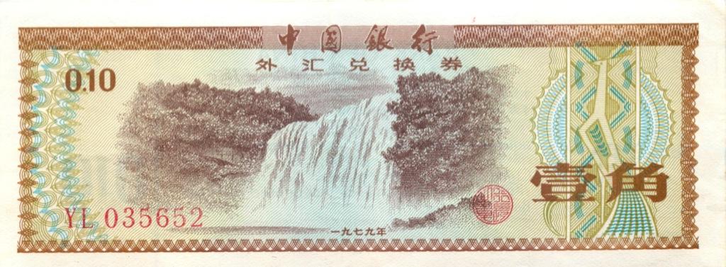 0,10 фэня (Китай)
