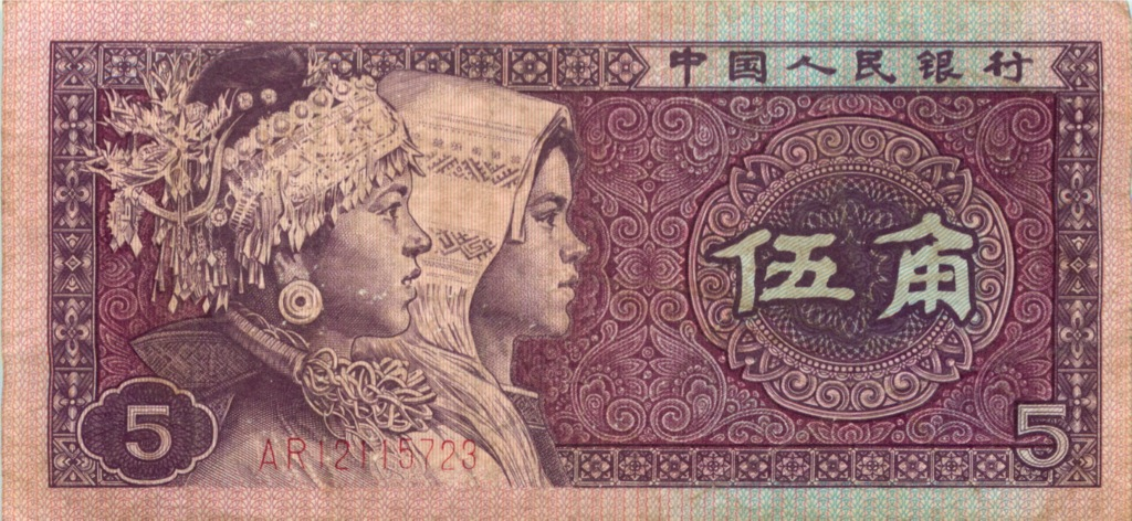 5 джао 1980 года (Китай)