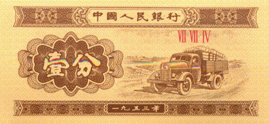 1 фэнь 1953 года (Китай)