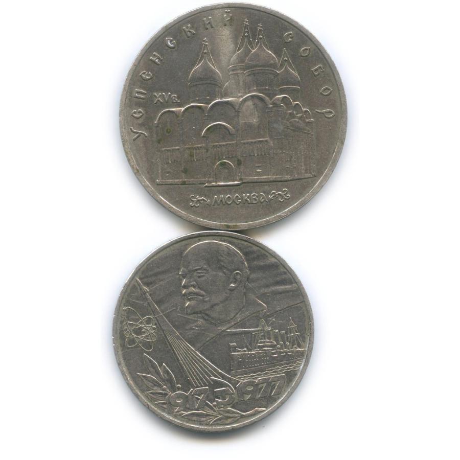 Набор юбилейных монет СССР 1977, 1990 (СССР)